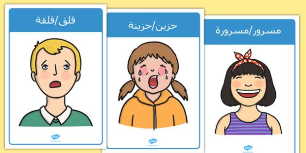 ملصقات الأحاسيس والتعابير - أحاسيس، مشاعر، ملصقات