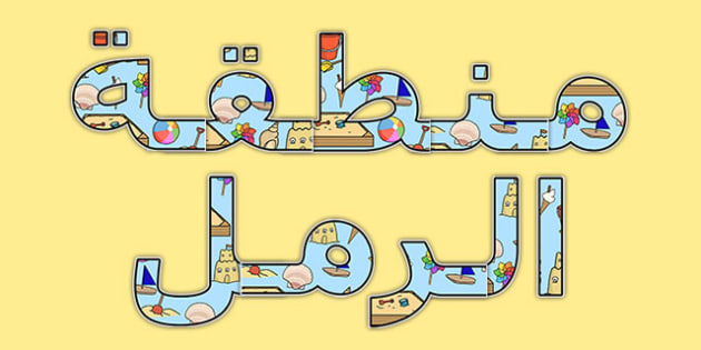 Sand Area Display Lettering Arabic-Arabic