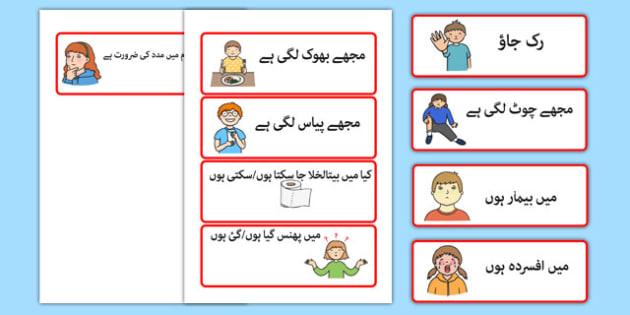 EAL Survival Vocabulary Urdu - urdu, languages, foreign language, vocab