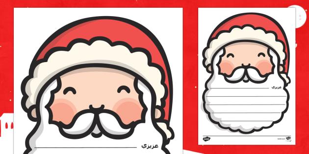 نموذج كتابة رسالة إلى سانتا - رسالة إلى سانتا، ساننا، بابا نويل، الكريسميس، عيد المي