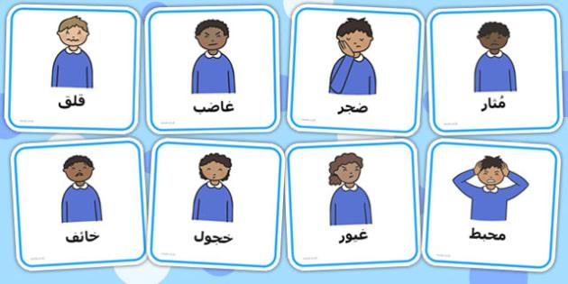 بطاقات مناقشة عن وجوه المشاعر - الأحاسيس، تعابير، العواطف، احساس