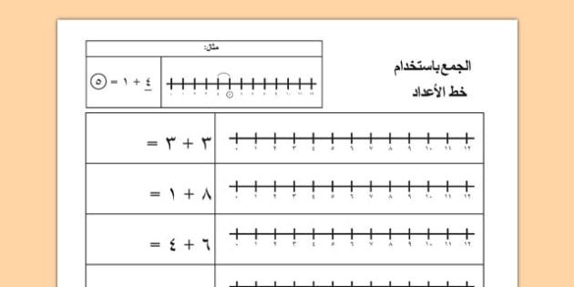 أوراق عمل الجمع حتى العدد 10 باستخدام خط الأعداد - حساب، رياضيات