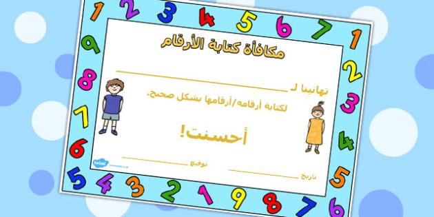 شهادات تشجيعية لكتابة الأرقام