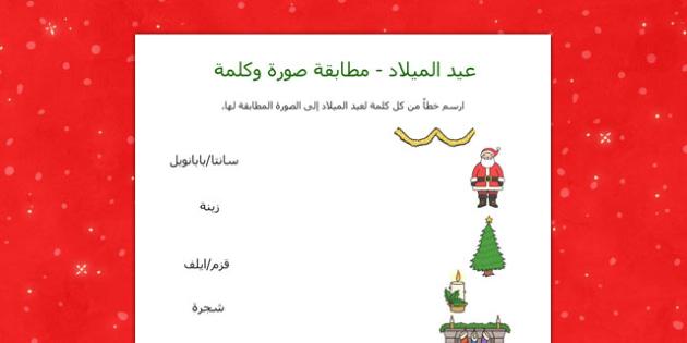 نشاط عيد الميلاد مطابقة كلمة و صورة - الكريسمس، مطابقة كلمة وصورة