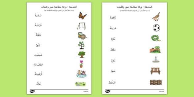 نشاطات الحديقة لمطابقة الكلمة والصورة - نشاطات، أوراق عمل، موارد , worksheet