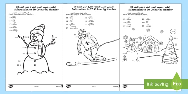 Winter Themed Subtraction to 20 Colour by Number Activity Sheet Arabic/English