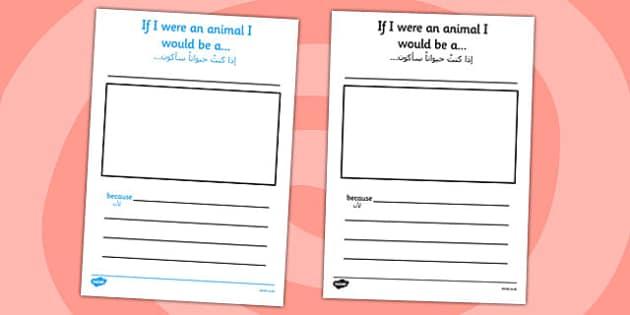 If I Were an Animal I Would Be Transition Writing Frame Arabic Translation - arabic