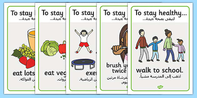 Health and Hygiene Display Posters Arabic Translation - arabic, Good health, hygiene, behaviour management, eat fruit, walk to school, vegetables, exercise, brush teeth, wash hands, drink water