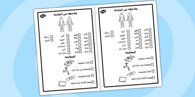 ملاحظات عن الحادثة عربي