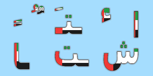 حروف عرض بخلفية علم الإمارات