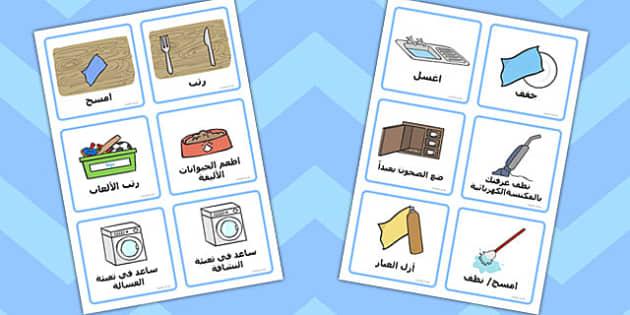 بطاقات عن الأشياء المنزلية لذوي الاحتياجات التعليمية الخاصة