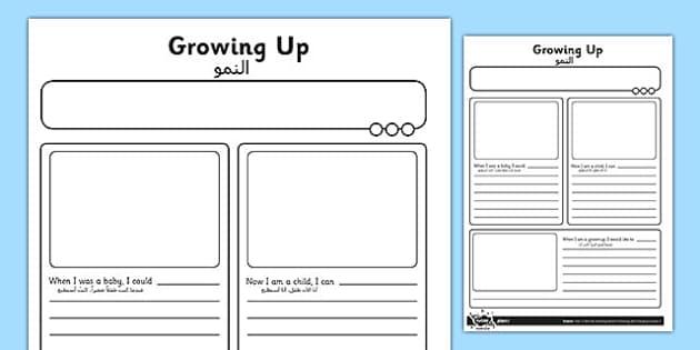 Growing Up Activity Sheet Arabic Translation - arabic, human growth, human life cycle, growing up, worksheet