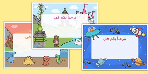 لوحات ترحيب قابلة للتحرير - وسائل تعليمية