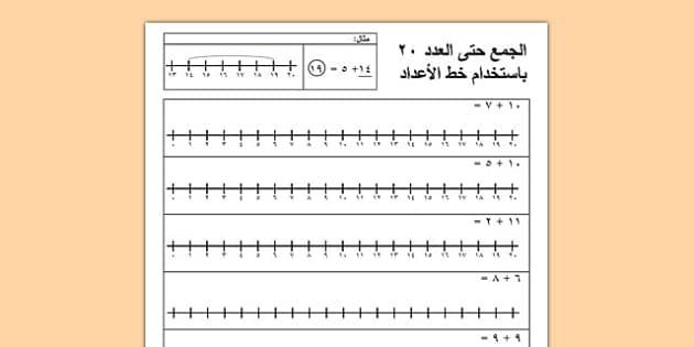 الجمع حتى العدد 20 باستخدام خط الأعداد - خط الأعداد، حساب، الجمع , worksheet