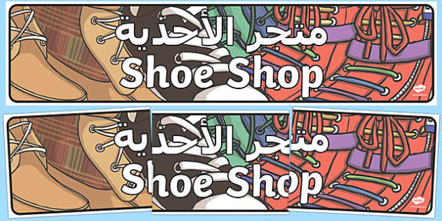 hoe Shop Role Play Display Banner Arabic/English