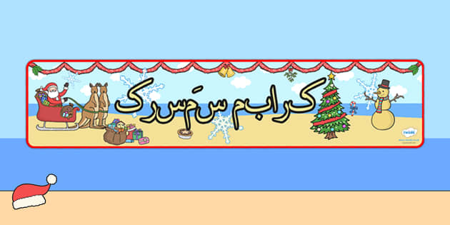 Australia Christmas Display Banner Urdu - christmas, banner, urdu, xmas