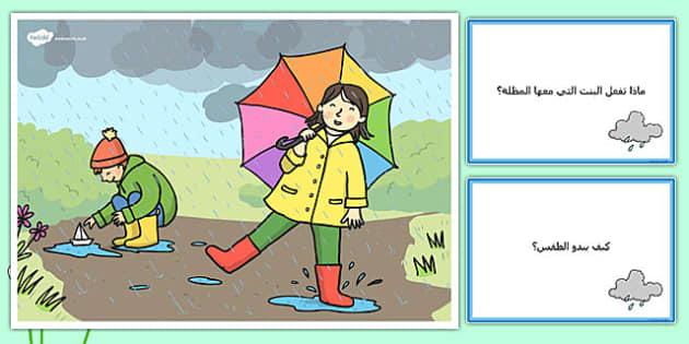بطاقات أسئلة عن مشهد أمطار الربيع - وسائل، موارد، الربيع، الفصول