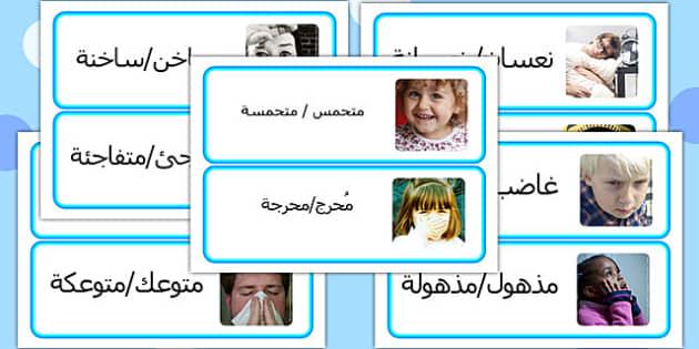 بطاقات كلمات مصورة كبيرة عن العواطف والأحاسيس عربي