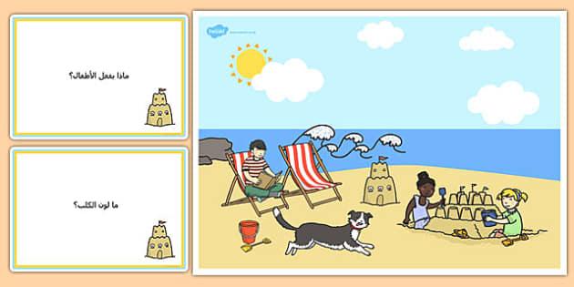 بطاقة أسئلة عن مشهد على شاطئ البحر - الشاطئ، نشاط، وسائل، موارد
