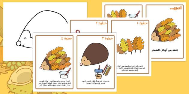 قنفذ من أوراق الخريف Arabic-Arabic