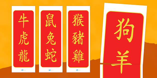 Chinese New Year Decorative Banners (Large) -  Chinese restaurant, Display banner, display symbols, display, colourful banner, China, lantern, dragon, chopsticks, noodles, year of the rabbit, ox, snake, fortune cookie, pig, money wallet