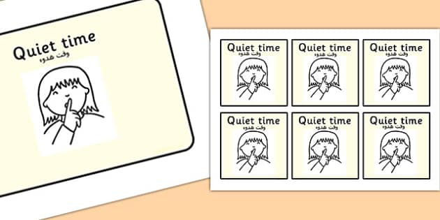 Quiet Time Visual Support Cards Arabic Translation - arabic