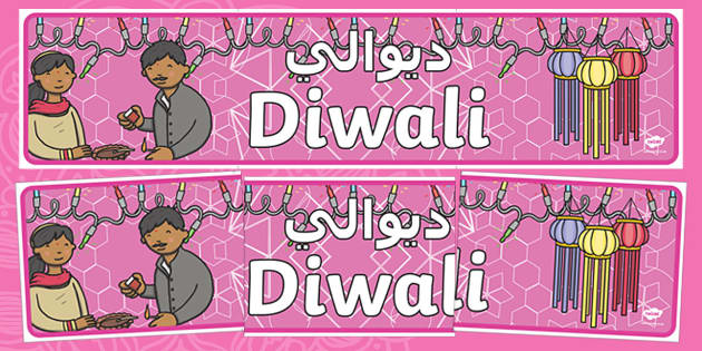 Diwali Display Banner Arabic/English