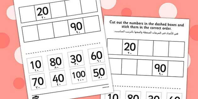 Counting in 10s Cut and Stick Worksheet Arabic Translation - arabic