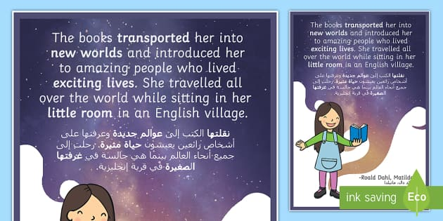 The Books Transported Her Matilda Motivational Poster Arabic Translation-Arabic-translation