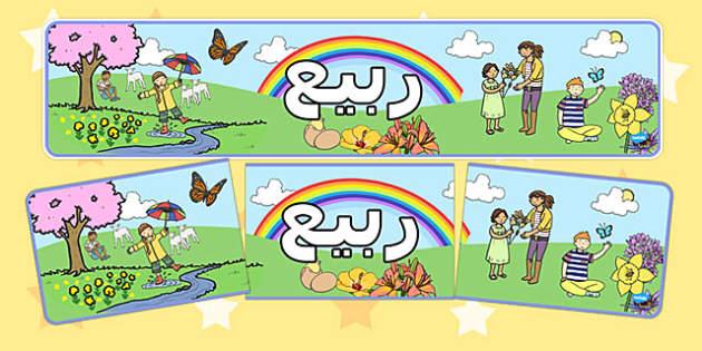 لوحة عرض الربيع - بانر، الربيع، موارد تعليمية، وسائل تعليمية