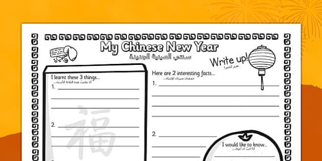 Chinese New Year Write Up Worksheet Arabic Translation - arabic, chinese new year, write up, worksheet, write