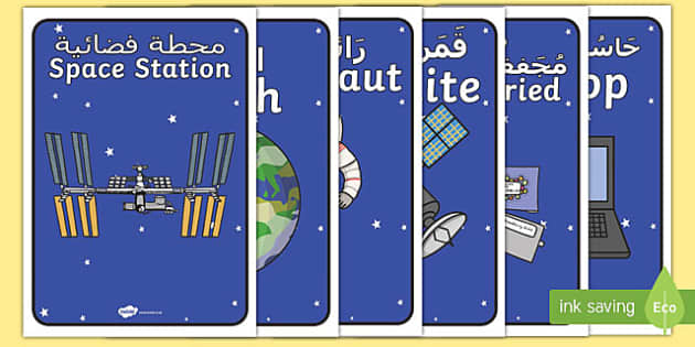 Space Station Role Play Posters Arabic/English