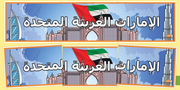 لوحة حائط   الإمارات العربية المتحدة Banner-Arabic
