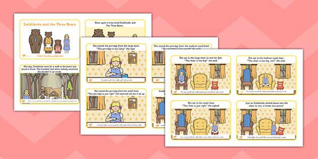 تسلسل قصة جولديلوكس والدببة الثلاثة  (أربعة في صفحة A4) مترجم