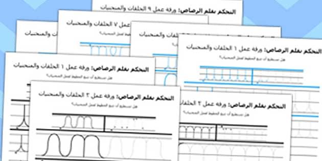 الحلقات والمنحنيات للتحكم بقلم الرصاص - قلم الرصاص، وسائل تعليمية