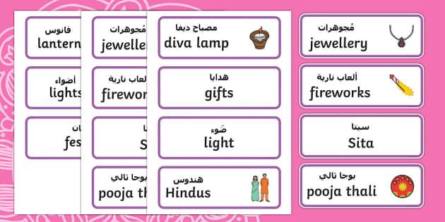 Diwali Topic Word Cards Arabic/English