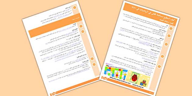 How Can I Help My Child With Maths in KS1 Arabic - arabic, maths