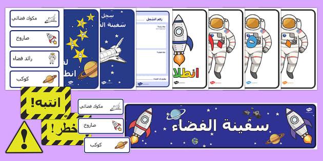 باقة لعب دور في سفينة الفضاء