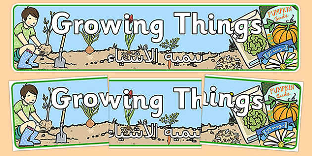 Growing Things Banner Arabic Translation - arabic, grow, growth, header