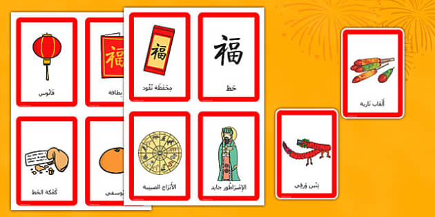 لعبة مطابقة السنة الصينية الجديدة - وسائل تعليمية، مواد تعليمية