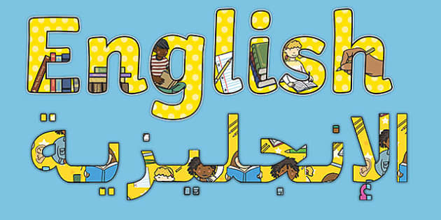 English Title Display Lettering Arabic Translation-Arabic-translation
