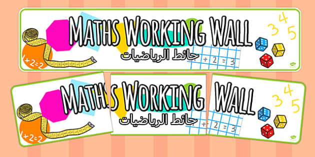 Maths Working Wall Display Banner Arabic Translation - maths, area, display, numeracy, arabic, translated, eal