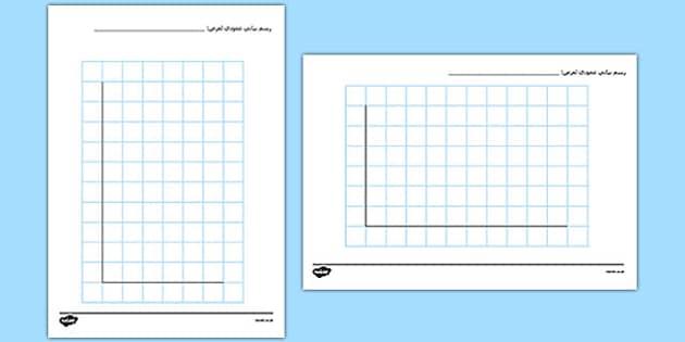 قالب رسم بياني عمودي - رسم بياني، رياضيات، مواد، عربي، تعلم
