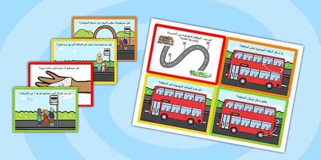 بطاقات تحدي في محطة الباصات