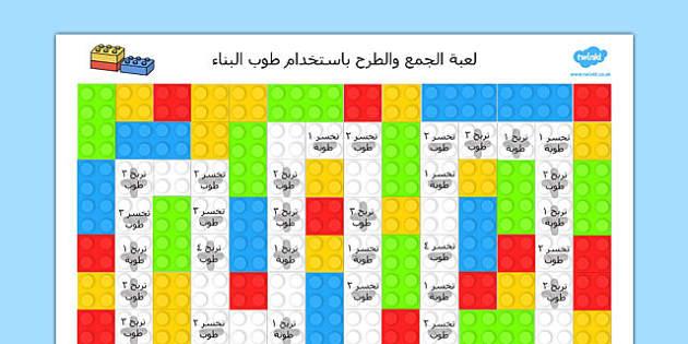 لعبة طوب البناء للجمع والطرح - حساب، رياضيات، الجمع والطرح
