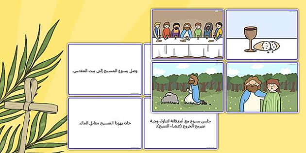 بطاقات مطابقة تسلسل قصة عيد الفصح - عيد الفصح، وسائل تعليمية
