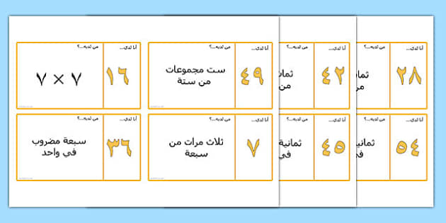 بطاقات لعبة جدول  ضرب الأعداد 6 و 7 و 8 و 9 - جدول الضرب، ألعاب