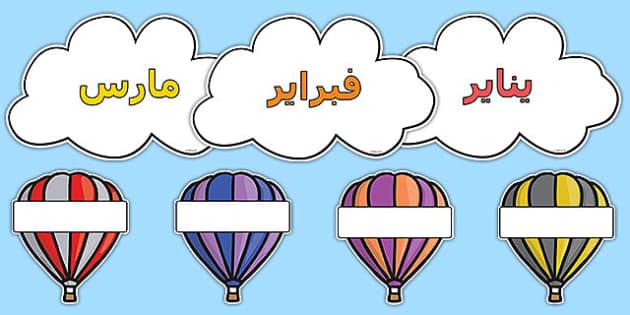 Editable Hot Air Balloon Birthday Display Arabic - arabic, birthday, birthday display, editable birthday display, classroom display, classroom management, hot air balloon