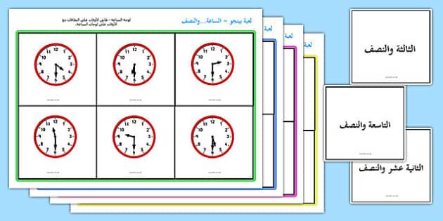 لعبة بينجو الساعة والنصف - الساعة، الوقت، وسائل، موارد، تعليم