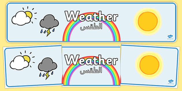 Weather Display Banner Arabic Translation - arabic, weather, display banner, display, banner